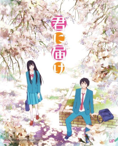"""""""Kimi ni todoke"""" - Japanese DVD movie cover"""