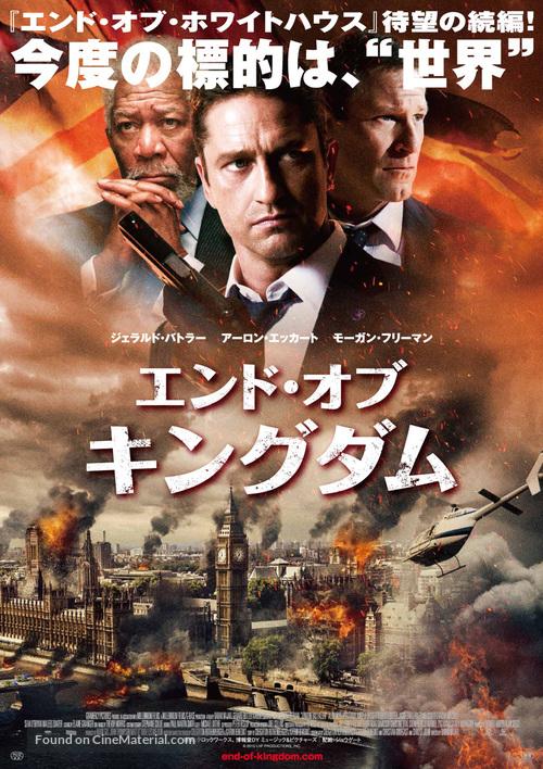London Has Fallen - Japanese Movie Poster