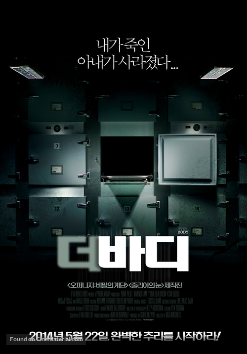 El cuerpo - South Korean Movie Poster