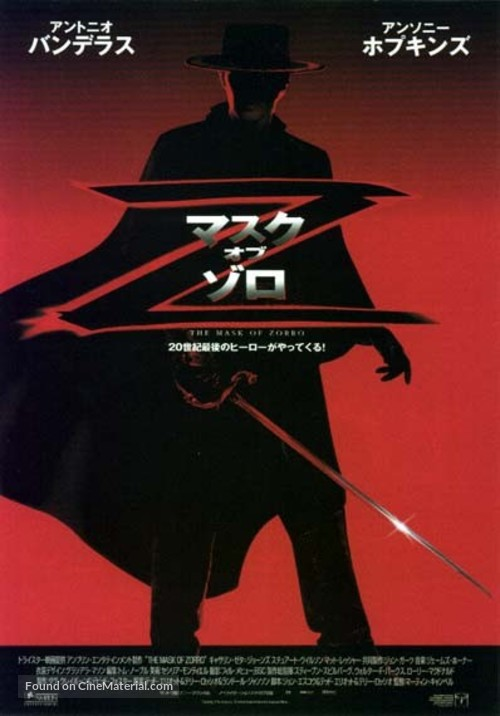 The Mask Of Zorro - Japanese Movie Poster