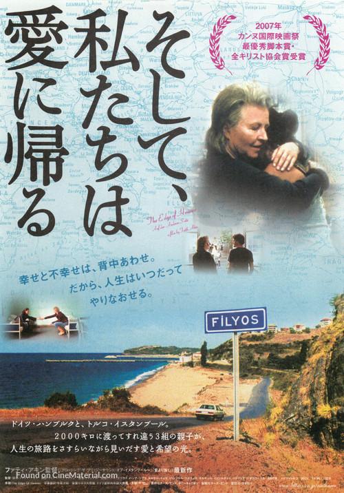 Auf der anderen Seite - Japanese Movie Poster