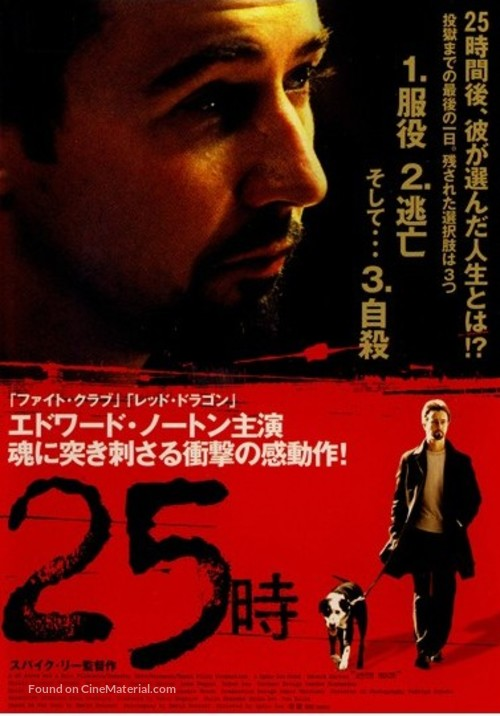 25th hour japanese movie poster