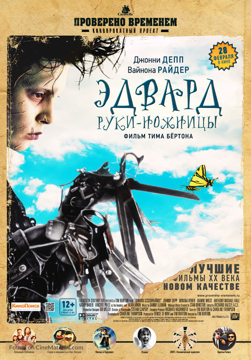Edward Scissorhands - Russian Movie Poster