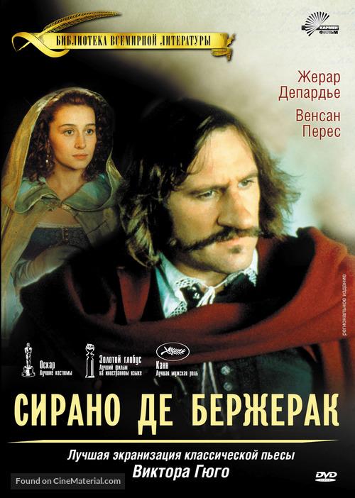 Cyrano de Bergerac - Russian DVD movie cover
