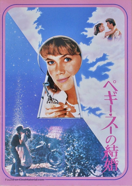 Peggy Sue Got Married - Japanese Movie Poster