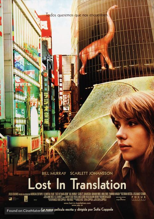 Lost in Translation - Spanish Movie Poster