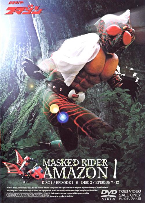 """Kamen Raidâ Amazon"" - Japanese Video release movie poster"