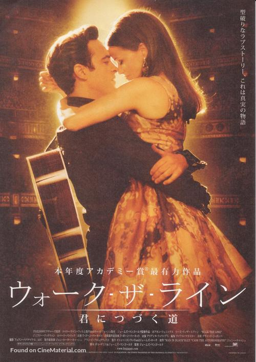 Walk the Line - Japanese Movie Poster