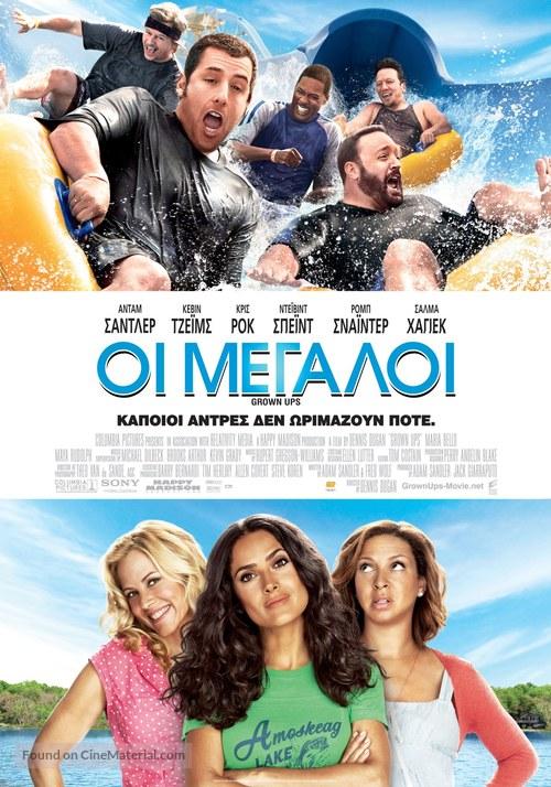 Grown Ups - Greek Movie Poster