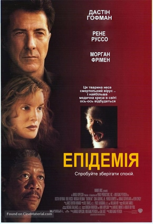 Outbreak - Ukrainian Movie Poster