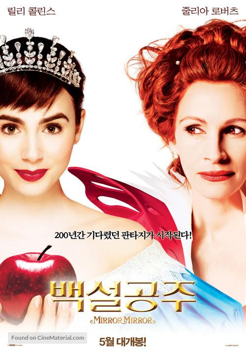 Mirror Mirror - South Korean Movie Poster