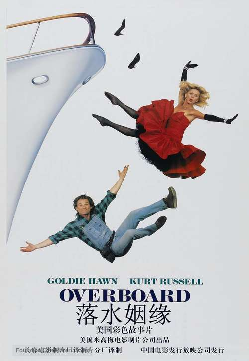 Overboard - Chinese Movie Poster