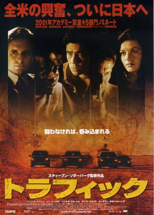 Traffic - Japanese Movie Poster