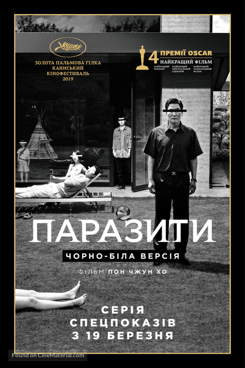 Parasite - Ukrainian Movie Poster