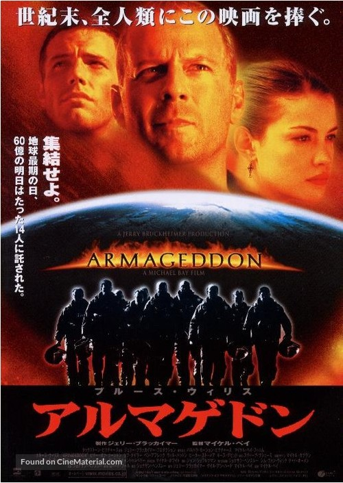 Armageddon 1998 Japanese Movie Poster