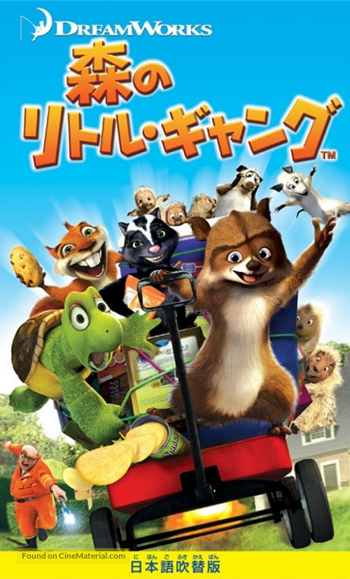Over The Hedge 2006 Japanese Movie Cover