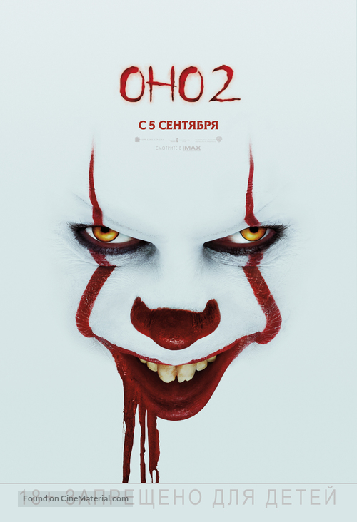 It: Chapter Two - Russian Movie Poster