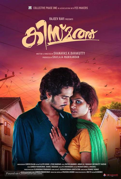 Kismath - Indian Movie Poster