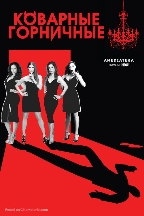 """""""Devious Maids"""" - Russian Movie Cover"""
