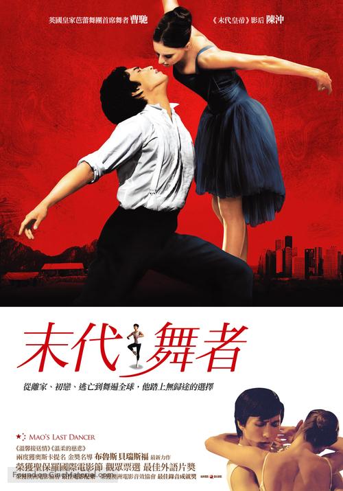 Mao's Last Dancer - Taiwanese Movie Poster