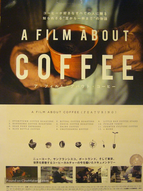 A Film About Coffee - Japanese Movie Poster