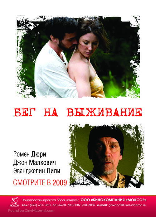 Afterwards - Russian Movie Poster