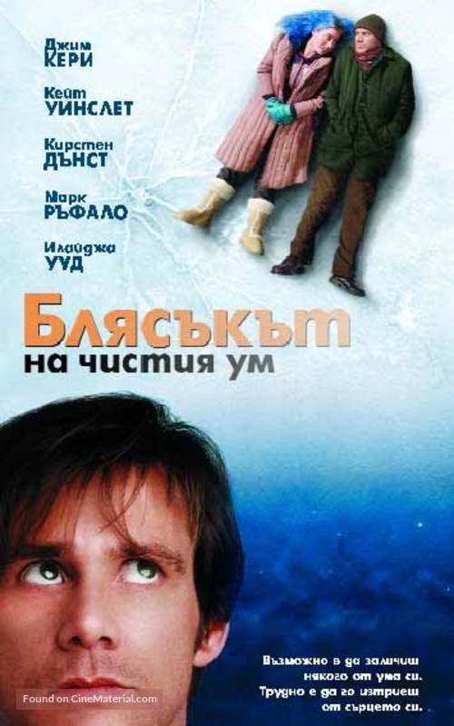 Eternal Sunshine of the Spotless Mind - Bulgarian VHS movie cover