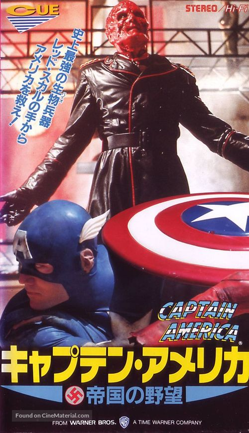 Captain America - Japanese Movie Cover