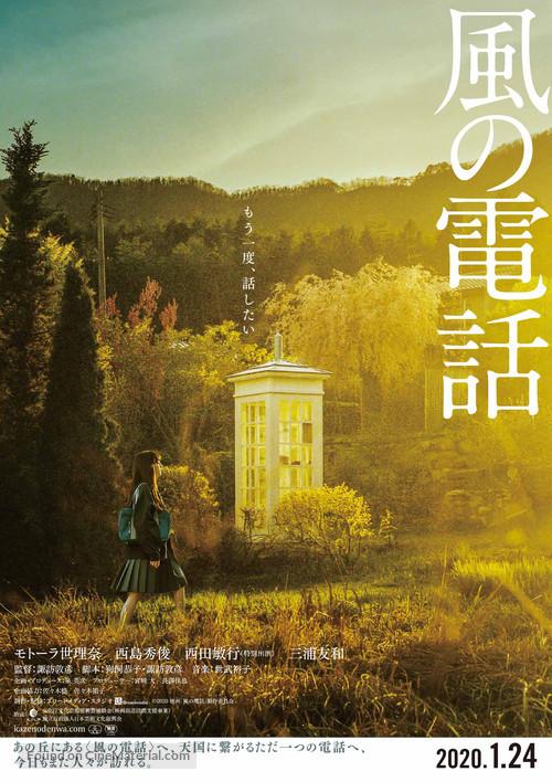 Kaze no denwa - Japanese Movie Poster