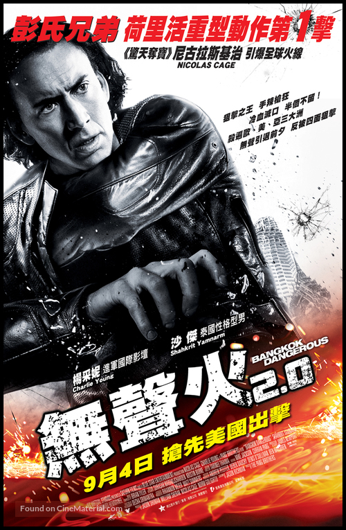 Bangkok Dangerous - Hong Kong Movie Poster