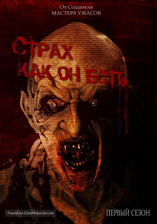 """""""Fear Itself"""" - Russian DVD movie cover"""