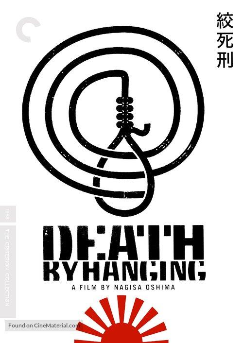 Kôshikei - DVD movie cover
