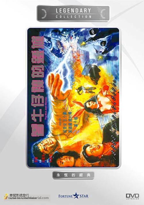 Jeuk ngau jai foo dik Jung Kwai - Movie Cover