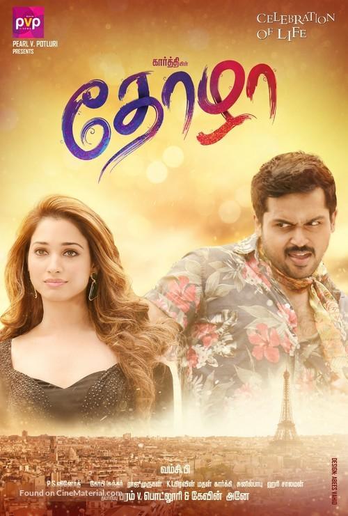 Oopiri - Indian Movie Poster