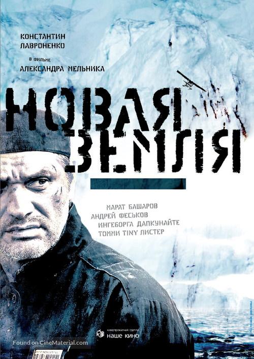 Novaya Zemlya - Russian poster