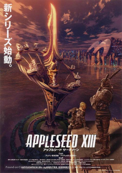"""Appurushîdo XIII"" - Japanese Movie Poster"