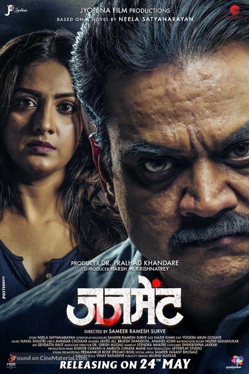 Judgement - Indian Movie Poster
