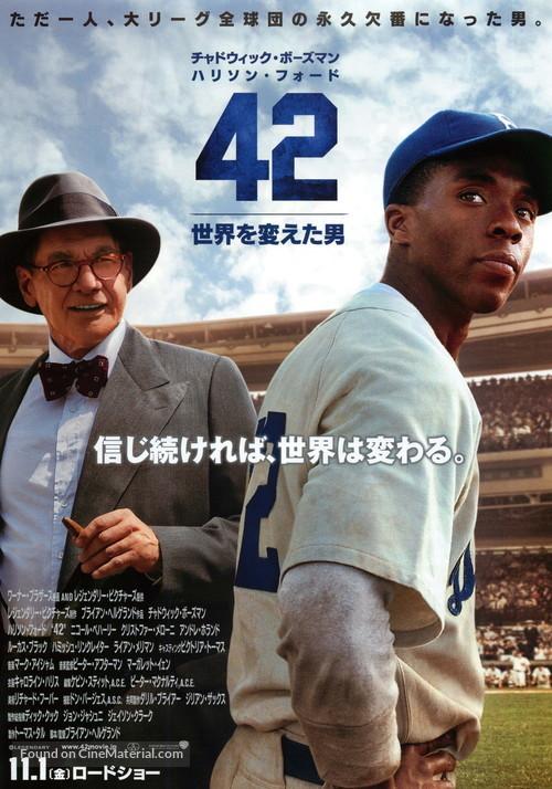42 - Japanese Movie Poster