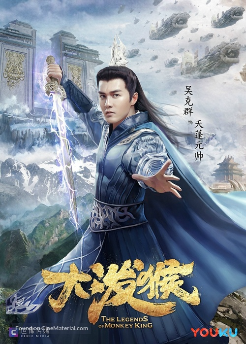 """""""The Legends of Monkey King"""" - Chinese Movie Poster"""