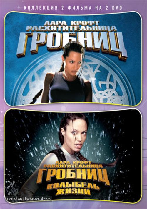 Lara Croft Tomb Raider 2001 Russian Dvd Movie Cover