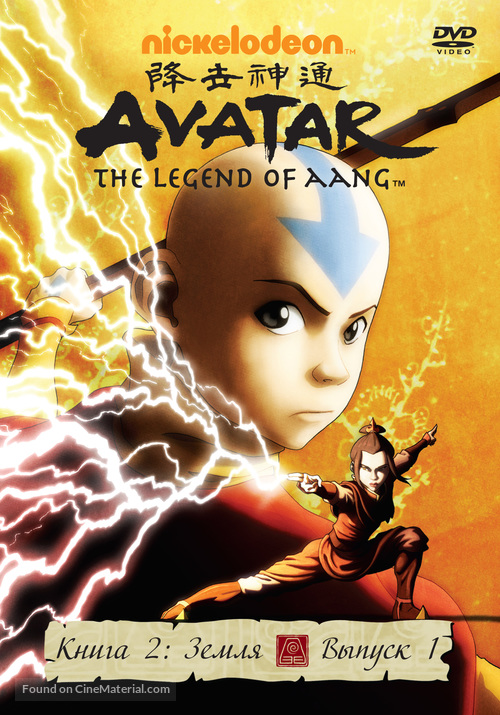"""Avatar: The Last Airbender"" - Russian Movie Cover"