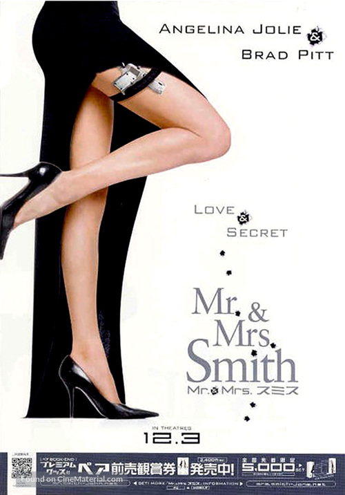 Mr. & Mrs. Smith - Japanese Movie Poster