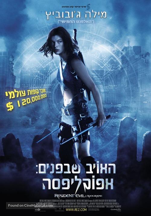 Resident Evil: Apocalypse - Israeli Movie Poster