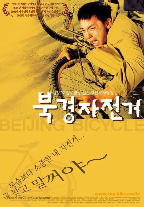 Shiqi sui de dan che - South Korean Movie Poster