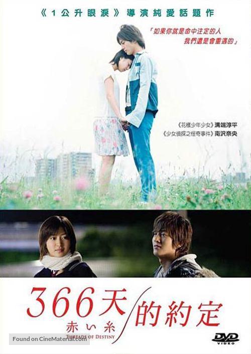 Akai ito - Hong Kong Movie Cover