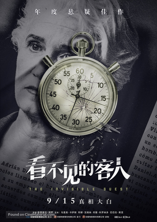 Contratiempo - Chinese Movie Poster