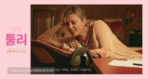 Tully - South Korean Movie Poster