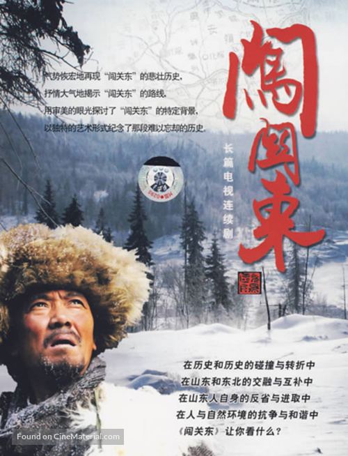 """""""Chuang Guandong"""" - Chinese Movie Cover"""