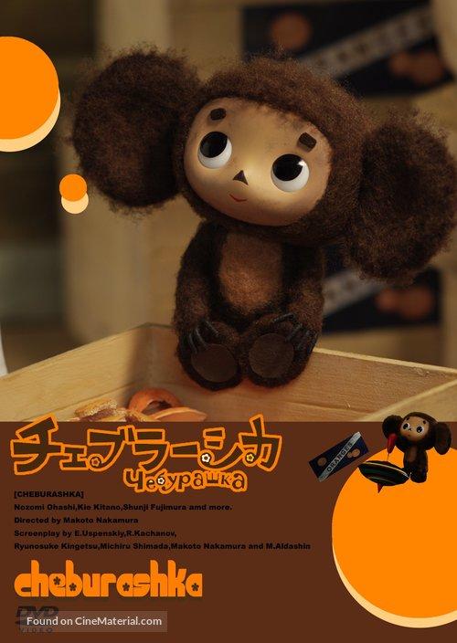 Cheburashka - DVD movie cover