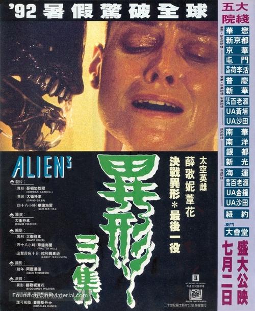 Alien 3 - Hong Kong Movie Poster